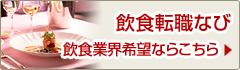 bn_tenshoku